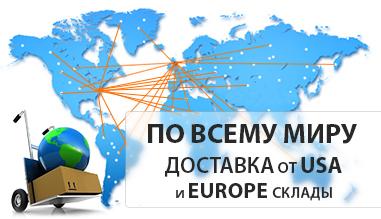 Доставка из США и Европы складов